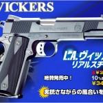 本日入荷「WA L.A.ヴィッカーズ・カスタム/ リアルスチールver.」絶賛発売中!