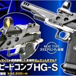 ドットサイト標準装備「WA【SVI】スピードコンプHG-S ver.セレンディピティ」絶賛発売中!