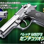 「WA【ベレッタ】M92FS センチュリオン カーボンブラックHW」絶賛発売中!