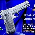 新発売「WA ウォリアーカスタム/ジョン・ウィックモデル/リアルスチールver.」ご予約受付中!