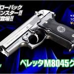 「WA【ベレッタ】M8045/カーボンブラックHW」絶賛発売中!