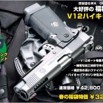 WA 春の福袋「WA V12/ハイキャパシティ」ご予約受付中!