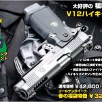 4月28日発売予定!WA G.W.春の福袋「WA V12/ハイキャパシティ」ご予約受付中!