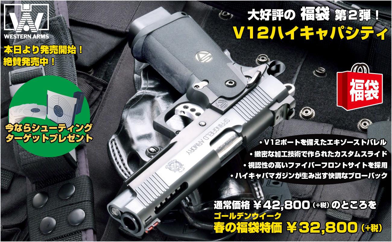 TOPV12HC2