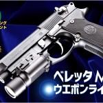 今ならターゲットプレゼント!「WA【ベレッタ】M9A1/ウエポンライトモデル」好評発売中