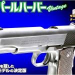 今ならターゲットプレゼント!「WA【コルト】M1911A1 パールハーバー/ビンテージ」