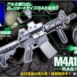 本日待望の再入荷!「WA M4A1 PDW RASバージョン」絶賛発売中!