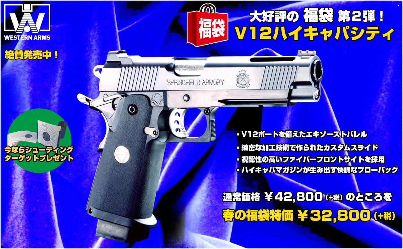 TOPV12HC5
