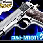 一番人気のムービーガン!「WA【コルト】M1911 ゲッタウェイ/ビンテージ」絶賛発売中!