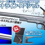 今ならクーポンプレゼント!「WA 世田谷ベース・モデル第6弾/バントライン・スペシャル」絶賛発売中!
