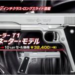 今なら10%OFF!「WA ハードボーラー T1/ターミネーター・モデル」絶賛発売中!