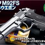 今ならお得なクーポンがもらえる「WA【ベレッタ】M92FS リーサルウエポン」絶賛発売中!