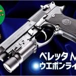 今ならクーポンプレゼント!「WA【ベレッタ】M9A1/ウエポンライトモデル」好評発売中!