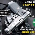 今ならお買い得「WA V12/ハイキャパシティ」絶賛発売中!