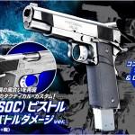 今なら3,000円クーポンプレゼント!「WA MEU(SOC)ピストル・レイト/バトルダメージVer.」絶賛発売中!