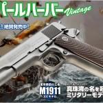 待望の再入荷!「WA【コルト】M1911A1 パールハーバー/ビンテージ」絶賛発売中!