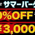 対象品が10%OFF & 3,000円クーポンプレゼント!「WA サマーバーゲン 」スタート!