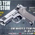 新登場「WA【SW】M4013 TSW PCカスタム/カーボンブラックver.」ご予約受付中!