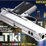 8月10日発売予定「WA【SVI】マイアミ Tiki」ご予約受付中!