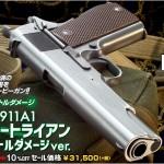 今なら10%OFF!「WA【コルト】M1911A1/プライベートライアン」絶賛発売中!