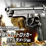 今なら10%OFF!「WA【ベレッタ】M9 ハートロッカー/バトルダメージ」絶賛発売中!