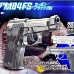 今なら3,000円クーポンプレゼント!「WA【ベレッタ】M84FS カーボンブラックHW」絶賛発売中!