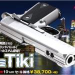 今なら10%OFF!「WA【SVI】マイアミ Tiki」絶賛発売中!
