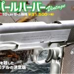 今なら10%OFF!「WA【コルト】M1911A1 パールハーバー/ビンテージ」絶賛発売中!