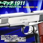今ならお得な3,000円クーポンもらえる!「WA【コルト】スネーク・マッチ1911」絶賛発売中!