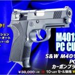 今なら10%OFF!「WA【SW】M4013 TSW PCカスタム/カーボンブラックver.」絶賛発売中!