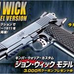 今なら3,000円クーポンもらえる!「WA ウォリアーカスタム/ジョン・ウィックモデル/リアルスチールver.」絶賛発売中!