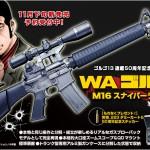 ゴルゴ13 連載50周年記念「WA《ゴルゴ13》M16スナイパーライフル S-ver.」ご予約受付中!
