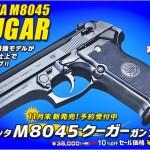 11月末新登場!「WA【ベレッタ】M8045 クーガーF ガンブラックver.」ご予約受付中!