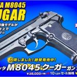 今なら10%OFF!「WA【ベレッタ】M8045 クーガーF ガンブラックver.」絶賛発売中!