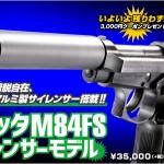 いよいよ残りわずか!「WA【ベレッタ】M84FS/サイレンサーモデル」絶賛発売中!