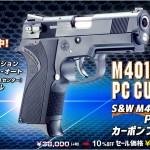 大好評!「WA【SW】M4013 TSW PCカスタム/カーボンブラックver.」絶賛発売中!
