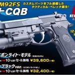 2019 ニューイヤーモデル「WA【ベレッタ】M92FS エリートCQB」 ご予約受付中!