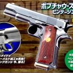 今なら3,000円クーポンもらえる!「WA【コルト】ボブチャウ ver.1.5/ビンテージ」絶賛発売中!