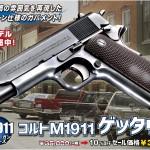 定番の人気製品が10%OFF!「WA【コルト】M1911 ゲッタウェイ/ビンテージ」絶賛発売中!