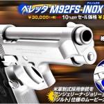 今なら10%OFF!「WA【ベレッタ】M92FS INOX ソルト」絶賛発売中!