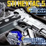 迫力のブローバック!「WA【STI】HEXTAC 5.0 DS」絶賛発売中!