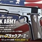本日入荷しました!「WA【コルト】M1911/ブラックアーミー」絶賛発売中!