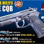 今売れてます!「WA【ベレッタ】M92FS エリートCQB」 絶賛発売中!
