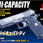 装いも新たに登場!「WA V12/ハイキャパシティ 2トーン」明日より発売開始!