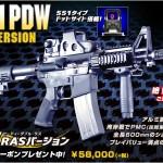 今なら3,000円クーポンもらえる!「WA M4A1 PDW RASバージョン」ご注文はお早目に!