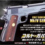 ご予約頂くと10%OFF!「WA【コルト】MkIVシリーズ70 ガンブラックver.」ご予約受付中!