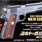 ご予約受付は17日11時まで!「WA【コルト】MkIVシリーズ70 ガンブラックver.」ご予約受付中!