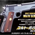 本日入荷しました!「WA【コルト】MkIVシリーズ70 ガンブラックver.」絶賛発売中!