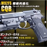 「WA【ベレッタ】M92FS エリートCQB」 絶賛発売中!