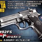 いよいよ残りわずか「WA【ベレッタ】M92FS ダイハード・タイプ/バトルダメージ」絶賛発売中!